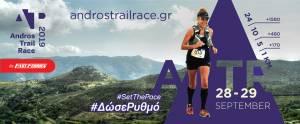Andros Trail Race 2019 – Οι ηλεκτρονικές εγγραφές κλείνουν 18 Σεπτεμβρίου - Πρόγραμμα διοργάνωσης!