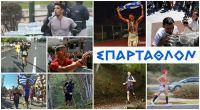 Σπάρταθλον 2015, οι έλληνες στο προσκήνιο