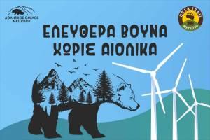 Ανοιχτή επιστολή προς το Δήμο Μετσόβου - Αιολικά εργοστάσια στην περιοχή Μετσόβου και στα βουνά της Πίνδου!