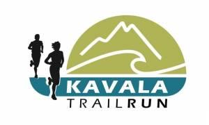 Ακύρωση του αγώνα Kavala Trail Run