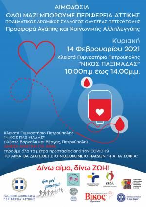 «Π.Δ.Σ ΟΔΥΣΣΕΑΣ» και Περιφέρεια Αττικής διοργανώνουν εθελοντική αιμοδοσία!