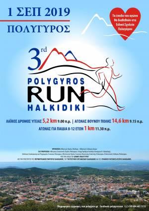 Την 1η Σεπτεμβρίου 2019 το 3ο Polygyros Run!