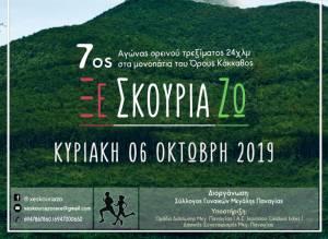 7οςαγώνας ορεινού τρεξίματος μήκους 24 χλμ. «ΞεΣκουριάΖω»στο Όρος Κάκκαβος στη Μεγάλη Παναγία Χαλκιδικής