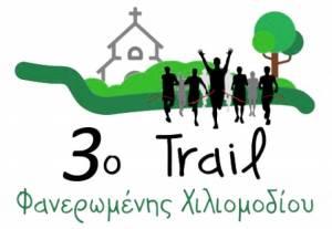 Μεταφορά για τις 18 Απριλίου του trail Φανερωμένης!