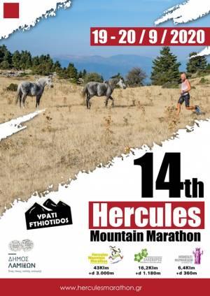Hercules Mountain Marathon 2020 : Πρόγραμμα διοργάνωσης!