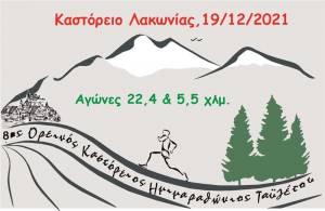 Ο 8ος Καστόρειος Ορεινός Ημιμαραθώνιος Ταϋγέτου θα πραγματοποιηθεί την Κυριακή 19 Δεκεμβρίου 2021!